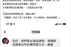 邱豑慶醫師與廠商
